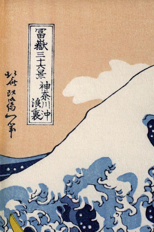 Hokusai Woodblock The Great Wave off Kanagawa