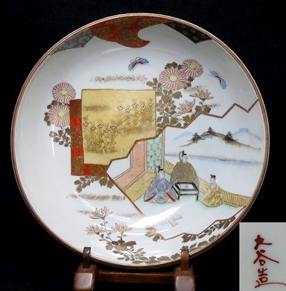 Large Antique Kutani Tsukuru Signed Tea Ceremony Bowl