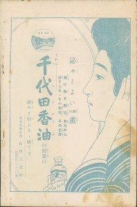 Verso of Young Maiko
