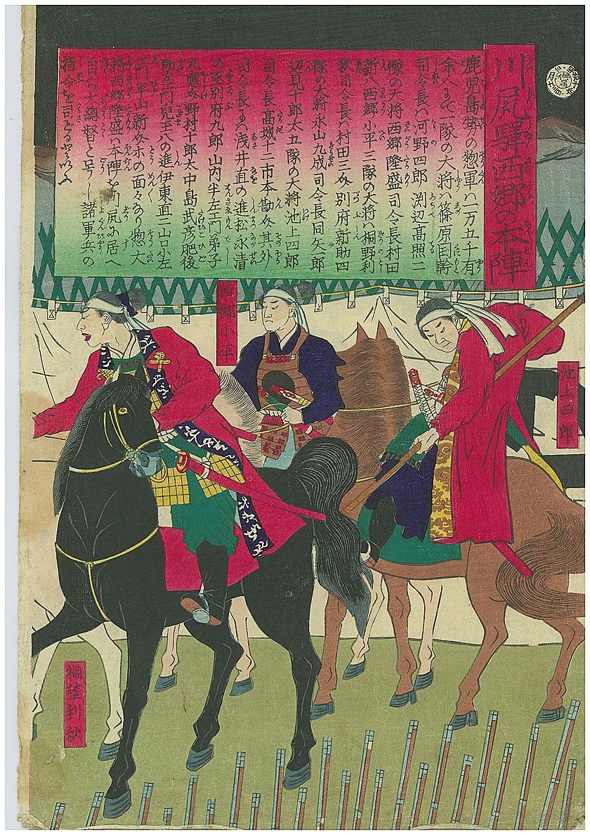 Original Woodblock Print Samurai Uprising Free Shipping