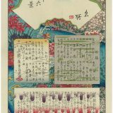 Hiroshige 36 Views of Mount Fuji Title Page