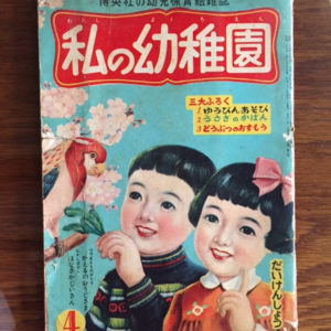 Post WWII Japanese Childrens Book