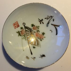 Pre World War II Japanese Sake Cup Sakura And Flag