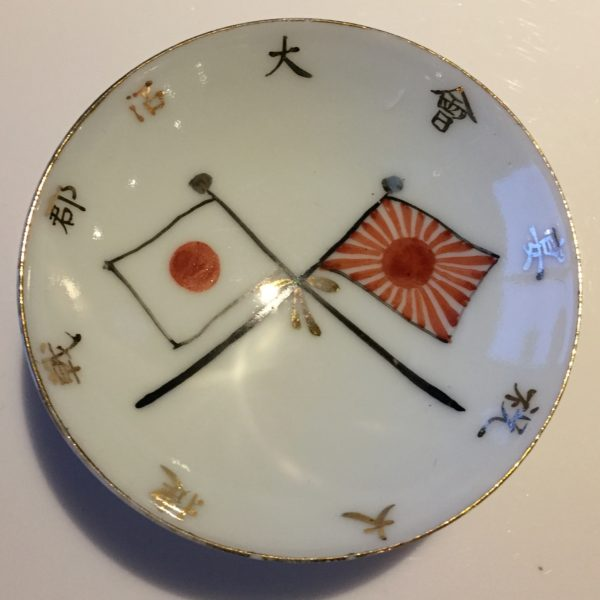 Pre World War II Japanese Sake Commemoration Cup