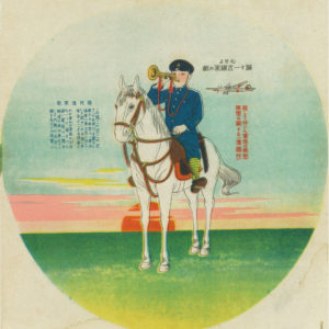 Pre World War Japanese Nationalistic Fan Print 1