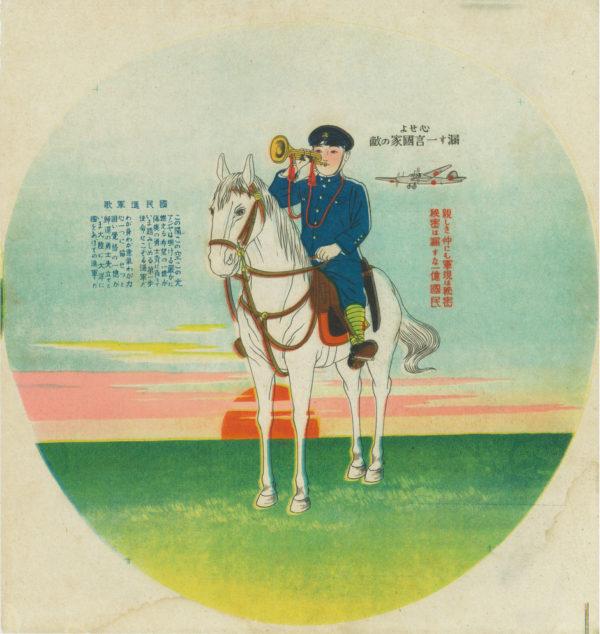 Pre World War II Japan Childrens Lithograph 1