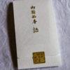Shoyeido Kataru 2018 Limited Edition Incense