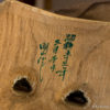 Antique Asakura-Jo Noh Mask Signed