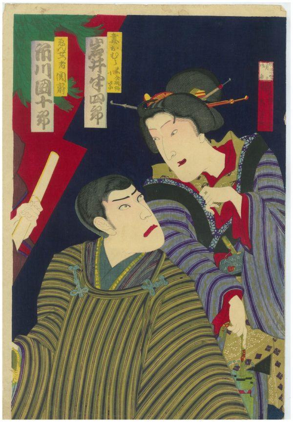ORIGINAL CHIKANOBU WOODBLOCK PRINT KABUKI PLAY