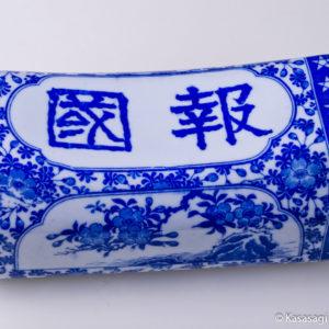 Mid 20th Century Takamakura Porcelain Pillow