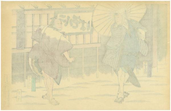 Sadanobou Woodblock Print Kabuki Theatre