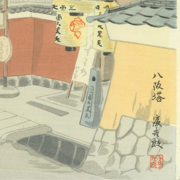 Tomokichiro Tokuriki The Pagoda Of Yasaka Near Gion