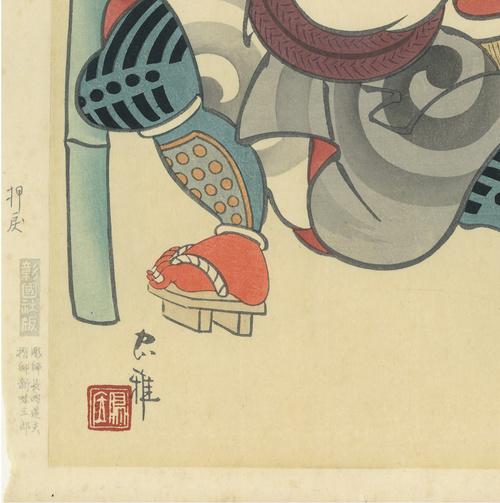 Ueno Tadamasu Woodblock Print Oshimodoshi