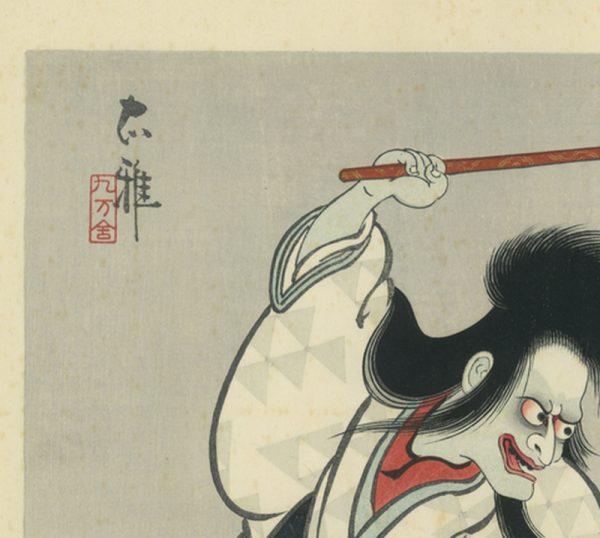 Ueno Tadamasu Woodblock Print Unawari Jealousy